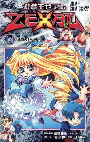 遊・戯・王ZEXAL 7 (ジャンプコミックス)