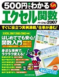 500円でわかるエクセル関数2007 コンピュータムック