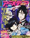 アニメディア 2010年 11月号 [雑誌]