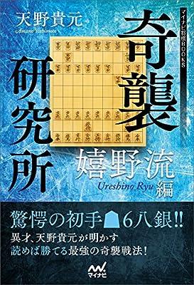 奇襲研究所 〜嬉野流編〜 (マイナビ将棋BOOKS)