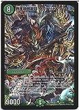デュエルマスターズ 界王類邪龍目 ザ=デッドブラッキオ(スーパーレア)/超戦ガイネクスト×極(DMR16極)/ ドラゴン・サーガ/シングルカード