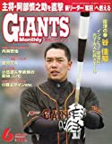 月刊 GIANTS (ジャイアンツ) 2007年 06月号 [雑誌]