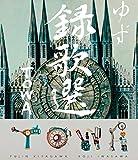 Blu-ray「録歌選 TOWA」