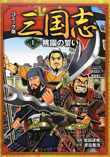コミック版 三国志1 桃園の誓い (コミック版三国志)
