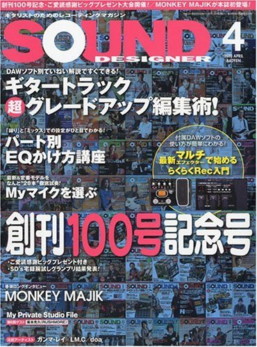 SOUND DESIGNER (サウンドデザイナー) 2010年 04月号 [雑誌]