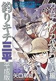 釣りキチ三平 平成版 カムチャツカの釣り名人編 (プラチナコミックス)