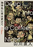 珈琲色に夜は更けて シリーズ 小さな喫茶店 (ビームコミックス)