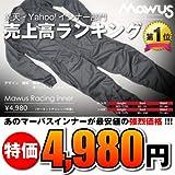 マーバス インナースーツ Mサイズ 日本製 アルパインスター クシタニ ダイネーゼ RSタイチ アレンネス HYODO