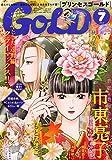プリンセスGOLD 2015年 07 月号 [雑誌]