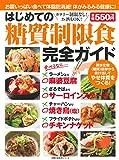 はじめての糖質制限食完全ガイド (主婦の友生活シリーズ)