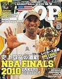 HOOP (フープ) 2010年 08月号 [雑誌]