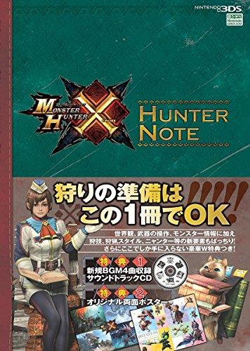 モンスターハンターX ハンターノート ~4曲入りサウンドトラックCDつき~
