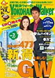 YokohamaWalker横浜ウォーカー 2014 5月号 [雑誌]