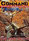 コマンドマガジン Vol.92(ゲーム付)レッド・ドラゴン・ライジング