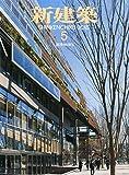 新建築 2015年 05 月号 [雑誌]
