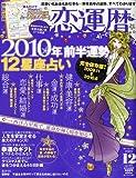 恋運暦 2009年 12月号 [雑誌]