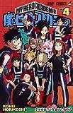 僕のヒーローアカデミア 4 (ジャンプコミックス)