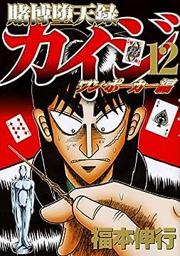 賭博堕天録カイジ ワン・ポーカー編(12) (ヤンマガKCスペシャル)