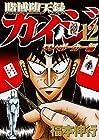 賭博堕天録カイジ ワン・ポーカー編 第12巻 2016年10月06日発売