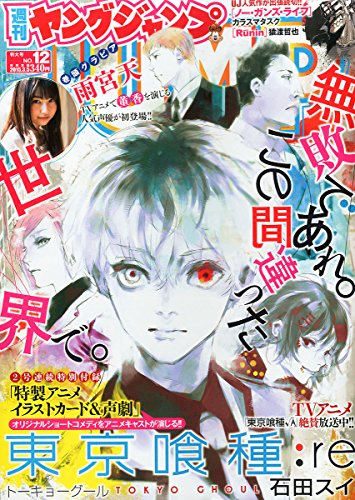 東京グール re 最新刊 表紙