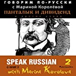 Speak Russian with Marina Koroleva Vol. 2 | Marina Koroleva