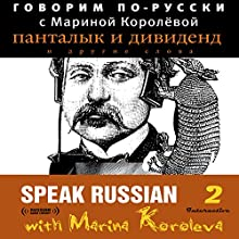 Speak Russian with Marina Koroleva Vol. 2  by Marina Koroleva Narrated by Marina Koroleva, Olga Severskaya