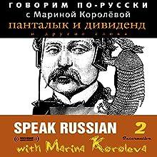 Speak Russian with Marina Koroleva Vol. 2  by Marina Koroleva Narrated by Marina Koroleva, Olga Severskaya