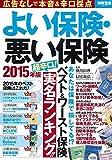 よい保険・悪い保険 2015年版 (別冊宝島 2278)