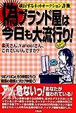 楽天さん、Yahoo!さん、これでいいんですか?偽ブランド屋は今日も大流行り!―横行するネットオークション詐欺