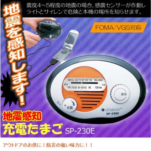 太知ホールディングス(KOBAN) 地震感知 充電たまご SP-230E