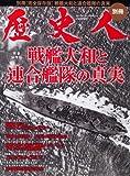 歴史人別冊 戦艦大和と連合艦隊の真実 (ベストムックシリーズ・22)
