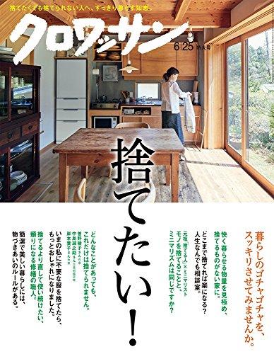 クロワッサン 2016年 6/25 号 [捨てたい! ]