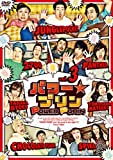 �ѥ��ץ�� DVD vol.3