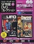 ジェリーアンダーソン特撮DVD 37号 (海底大戦争第19・20話/謎の円盤UFO第13話) [分冊百科] (DVD×2付)