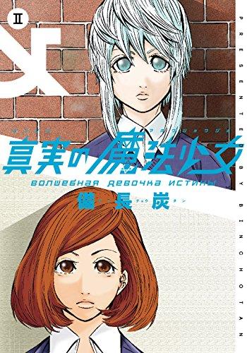 真実の魔法少女(2) (ヤングガンガンコミックス)