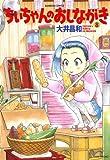 ちぃちゃんのおしながき ⑧ (バンブーコミックス)