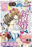 Sho?Comi 増刊 4/15号 [雑誌]