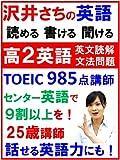 高2英語 英文読解文法問題英検TOEIC800沢井さちの英語塾