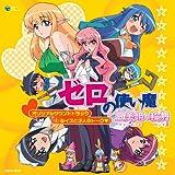 TVアニメ ゼロの使い魔~三美姫の輪舞~オリジナルサウンドトラック+ルイズと才人のトーク