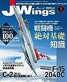J Wings (ジェイウイング) 2016年9月号