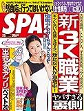 週刊SPA!(スパ) 2014 年 07/15 号 [雑誌] (週刊SPA!)