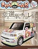 1/24 きゃらdeCAR~る No.39 恋と選挙とチョコレート/Toyota bB 1.5ZXバージョン