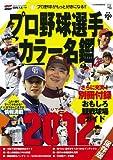 プロ野球選手カラー名鑑 2012 保存版 (NIKKAN SPORTS GRAPH)