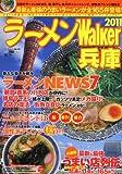 ラーメンウォーカームック  ラーメンウォーカー兵庫 2011  61803‐20 (ウォーカームック 218)