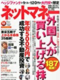 ネットマネー 2013年 10月号 [雑誌]