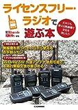 別冊CQ ham radio  QEX japan(ハムラジオキューイーエックス) 増刊 ライセンスフリー・ラジオで遊ぶ本 2013年 05月号 [雑誌]