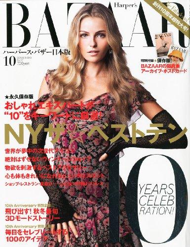 HARPER'S BAZAAR (ハーパース・バザー) 日本版 2010年 10月号 [雑誌]