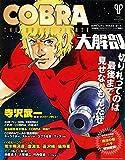 コブラ 大解剖 (SAN-EI MOOK)