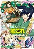 月刊 comic alive (コミックアライブ) 2014年 04月号 [雑誌]