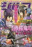 comic SYLPH ( コミックシルフ ) 2010年 05月号 [雑誌]